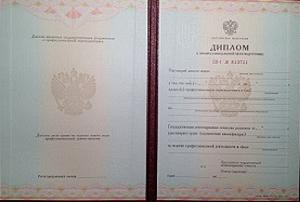 Диплом в Красноярске Медицинский сертификат Удостоверение о повышении Диплом о переподготовке