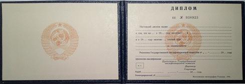 Образование на Руси Диплом техникума СССР