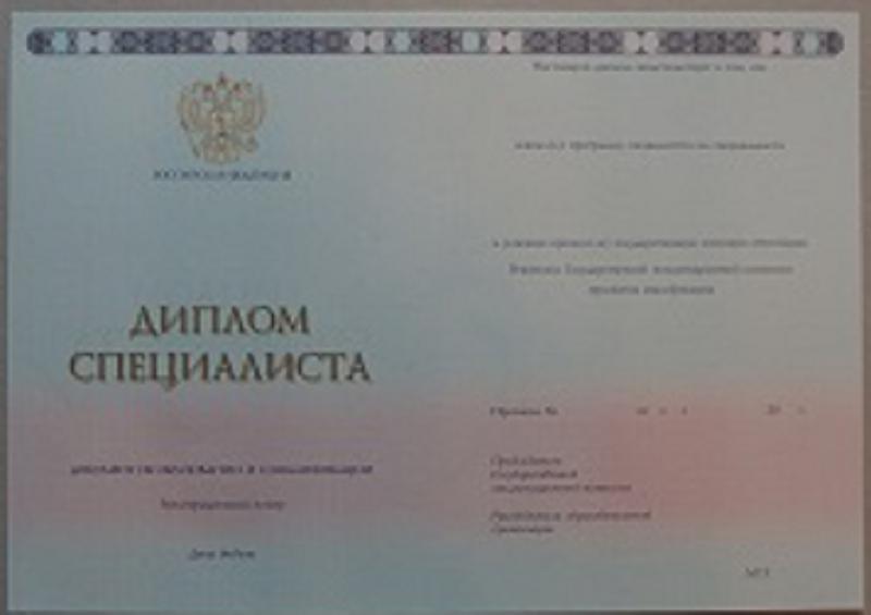 Свидетельство о браке Диплом ВУЗа Диплом бакалавра Диплом специалиста